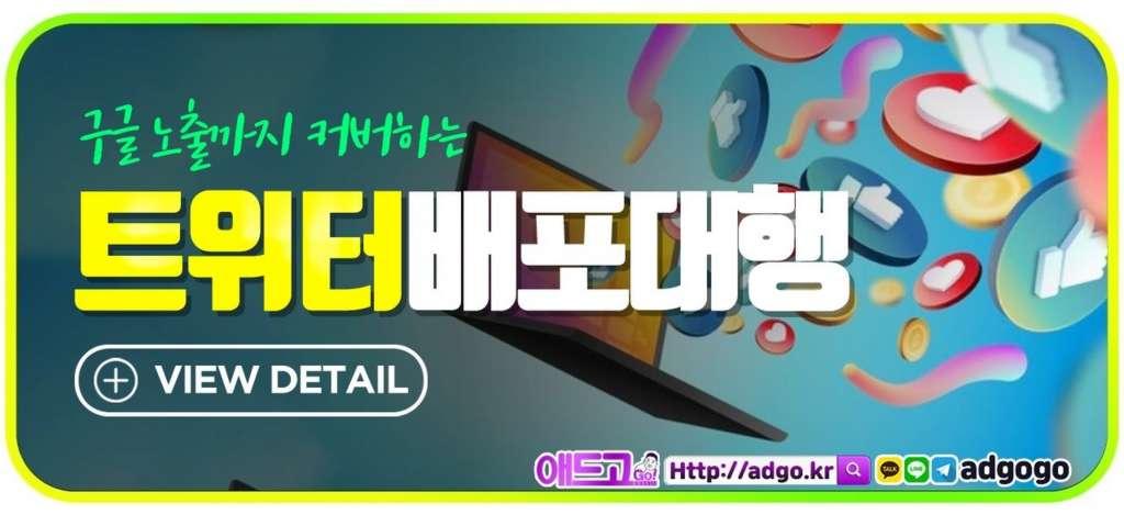 중고승마용품광고대행사트위터배포대행