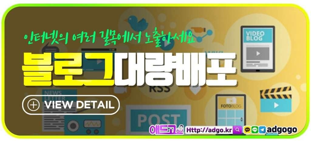 중고승마용품광고대행사블로그배포