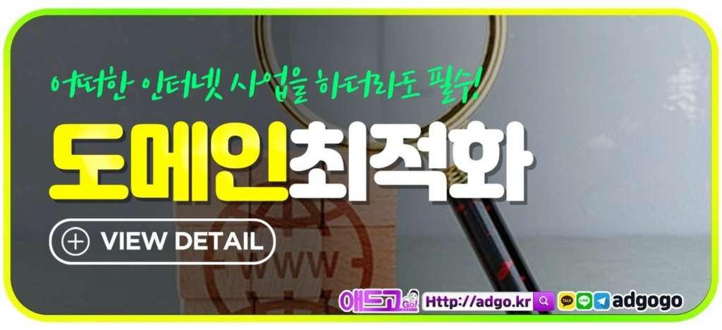 중고승마용품광고대행사홈페이지제작