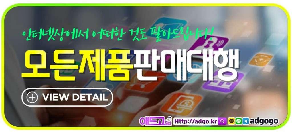 중고승마용품광고대행사랜딩페이지제작